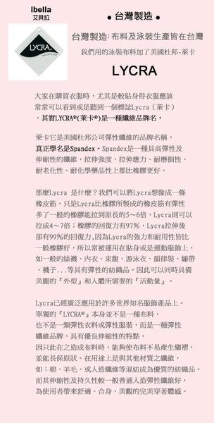 男萊卡短水母衣泳衣情侶裝現貨台灣製造美國杜邦萊卡(上衣)【36-66-M-88340-21】ibella 艾貝拉