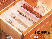 3格整理盒 桌面抽屜收納盒 整理盒 三入 自由組合收納 桌面收納 廚防收納  【SV3864】快樂生活網
