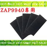 《現貨立即購》Electrolux 伊萊克斯 ZAP9940 吸塵器專用濾網 (共五片活性碳)