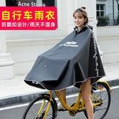 雨衣 自行車單人騎行學生男女成人全身防暴雨電瓶電動單車雨披【免運】