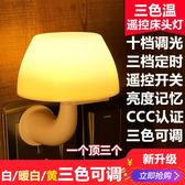 台燈 小夜燈插電創意夢幻led感應遙控節能台燈臥室嬰兒喂奶床頭燈夜光 {優惠兩天}