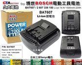 ✚久大電池❚ 博世 BOSCH 電動工具電池 2 607 336 150 BAT607 14.4V 1500mAh