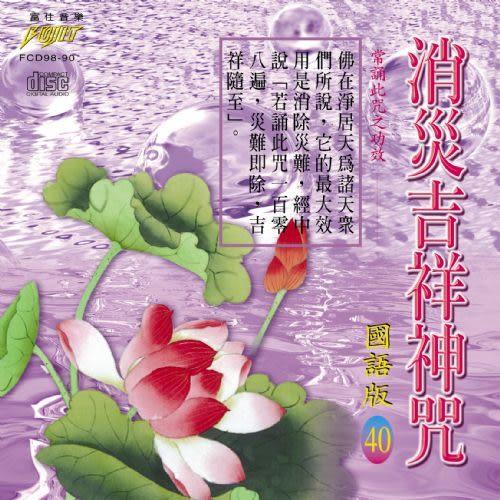 國語版 40 消災吉祥神咒 CD (音樂影片購)