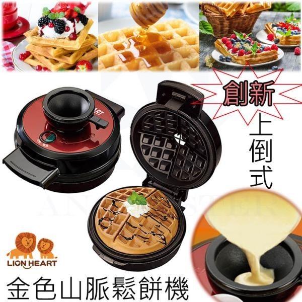 【南紡購物中心】金色山脈鬆餅機 蛋糕機 雞蛋糕機 金下午茶 三明治機 吐司機 LWM-147