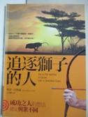 【書寶二手書T8/心靈成長_BPS】追逐獅子的人_馬克‧貝特森