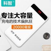 行動電源 20000M毫安充電寶智能手機便攜行動電源正品蘋果8vivo小米oppo華為7快充閃充