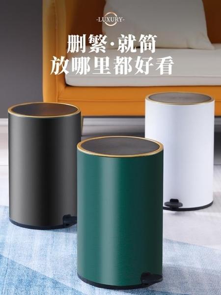 垃圾桶 家用垃圾桶輕奢客廳創意不銹鋼有蓋腳踏式衛生間臥室腳踩帶蓋簡約 風馳