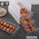星優加厚雞蛋盒冰箱雞蛋收納盒塑料抽屜式雞蛋格裝雞蛋的包裝盒子【名購新品】