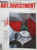 【書寶二手書T7/雜誌期刊_ZIV】典藏投資_110期_大藝術時代等