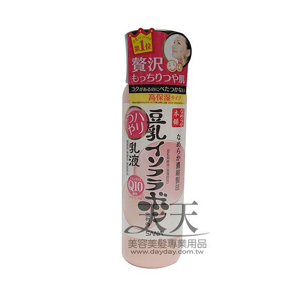 ◇天天美容美髮材料◇ SANA 豆乳美肌(Q10)乳液 150ml [29483]