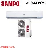 【SAMPO聲寶】定頻分離式冷氣 AM-PC93/AU-PC93