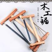 木工鋸 木工鋸手據劇老式家用戶外木頭鋸小手工據框鋸手拉鋸木工工具鋸子 3C優購WD
