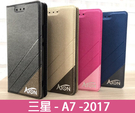 【ATON隱扣側翻可站立】for三星 A7 2017 A720F 皮套手機套側翻套側掀套手機殼保護殼