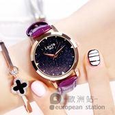 手錶/女士防水皮帶石英腕錶休閒星空女錶「歐洲站」
