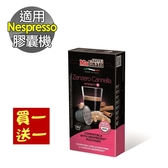 [買一送一] ML-06 Molinari Ginger Cinnamon 咖啡膠囊 ☕Nespresso機專用☕
