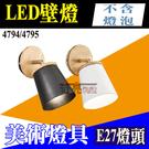 【指定商品滿3000免運】 鐵藝烤漆壁燈 鐵漆原木 LED壁燈(不含E27 LED燈泡)13X24X22公分 G5-CG04968/G5-CG04969