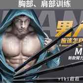 臂力器男40kg家用力量訓練胸肌鍛煉器材握力棒30公斤健身棍臂力棒DC1117【VIKI菈菈】