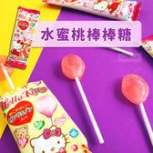 日本 Pine HELLO KITTY 水蜜桃棒棒糖 (單支6g) 水果 糖果 棒棒糖 凱蒂貓 零食 [LOVEME樂米]