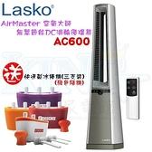 【2020獨家+贈快速製冰棒機】Lasko AC600 AirMaster 空氣大師無葉節能DC渦輪循環扇