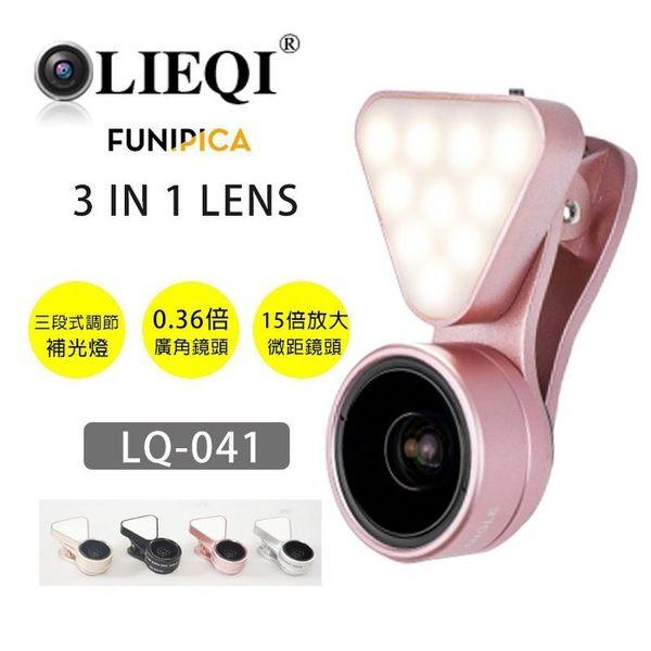 LIEQI LQ-041 0.36X超廣角+微距+補光燈三合一 自拍直播夾式鏡頭 美肌 原廠正品