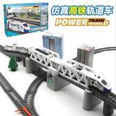 仿真高鐵動車軌道車模型電動列車兒童玩具HD【新店開業,限時85折】