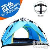 戶外家庭室內全自動野外露營旅行帳篷雙人 Sq6355『美鞋公社』TW
