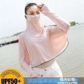 騎行面罩冰絲防曬面罩女全臉遮陽防紫外線騎行裝備頭套圍脖護臂袖護頸口罩 陽光好物