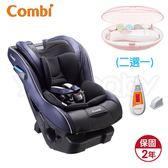 康貝 Combi New Prim Long EG 嬰幼兒汽車安全座椅/懷抱型汽座 -普魯士藍 ★贈 好禮二選一+尊爵卡