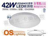 OSRAM歐司朗 LEDVANCE 晶享 42W 3000K 黃光 全電壓 吸頂燈 _ OS430064