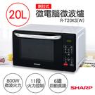 送!日式碗組(5入)【夏普SHARP】20L微電腦微波爐 R-T20KS(W)