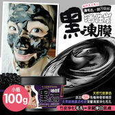 MOMUS 活性炭淨白黑凍膜 100g (竹炭)