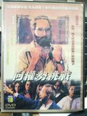 挖寶二手片-P12-361-正版DVD-電影【向權勢挑戰】-麥可塔克 姬兒艾肯見利