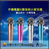 ◆迷你麥克風 K歌神器/RC語音/聊天/唱歌/台灣大哥大 TWM A1/A2/A3/A3S/A4/A4S/A4C/A5/A5S/A5C/A6/A6S/A7/A8
