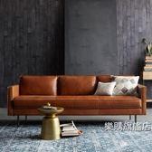 北歐皮沙發小戶型簡約古典復古客廳雙人三人私人皮藝沙發整裝組合 XW