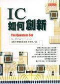 (二手書)IC如何創新