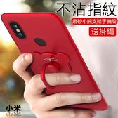 紅米 note5 小熊支架 簡約 贈掛繩 超薄 磨砂 全包 硬殼 指環支架 保護套 防指紋 手機殼