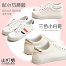 小白鞋 素面皮革休閒鞋- 山打努SANDARU【1078266#46】