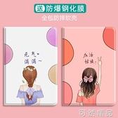 日韓少女iPad Pro11寸保護套新款10.2蘋果10.5平板air2/3 可然精品