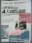 【書寶二手書T1/地理_MCM】用世界史解讀4大國際議題:南海主權X中東戰亂X人權意識…