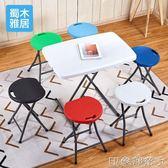 折疊凳子家用塑料折疊椅戶外便攜餐凳成人高凳簡易圓凳手提小板凳 潮先生 igo