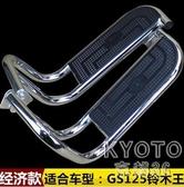 摩托車GS125GN125後貨架HJ125-8繫列後腳踏板跨騎改裝配 【快速出貨】