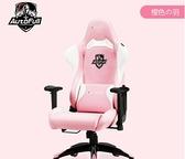 AutoFull傲風 電競椅 粉色雪兔椅女生電腦椅家用主播直播遊戲椅子  MKS宜品