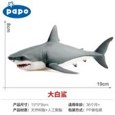動物模型 動物仿真模型大白鯊雙髻鯊黑鰭鯊鋸齒鯊魚小擺件兒童男孩玩具