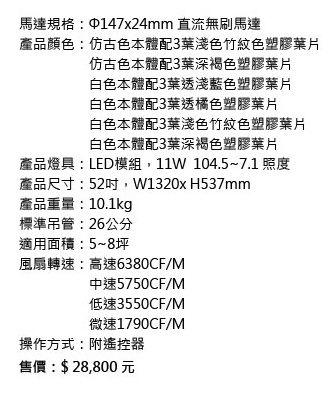 【燈王的店】《VENTO芬朵精品吊扇》52吋DC吊扇+LED 11W燈具+遙控器☆ 船槳系列 52PAGAIA