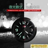 車載時鐘 夜光車載時鐘汽車粘貼式時間錶鐘車用石英鐘車內鐘錶高精度電子錶 向日葵