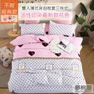活性印染-標準5尺雙人薄式床包枕套三件式...