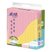 柔情抽取衛生紙100抽8包-個人化x7入團購組【康是美】