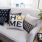 時尚簡約北歐抱枕 靠墊 沙發裝飾靠枕(二入)