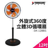 YAMASAKI 山崎外旋360度12吋立體3D循環扇 SK-1288S