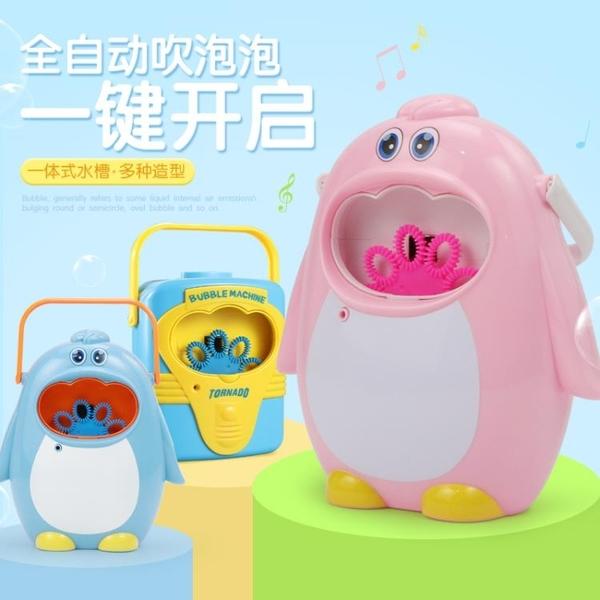 手提泡泡機全自動兒童吹泡泡寶寶浴室洗澡神器電動玩具槍 蜜拉貝爾